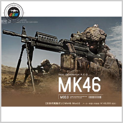 [마루이] MK46 MOD 0 NEXT GENERATION RECOIL SHOCK 전동건(GSI감속기장착)