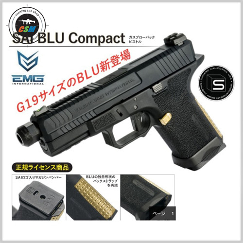 [WE] SAI BLU (EMGSALIENT ARMS INTERNATIONAL BLU) Compact